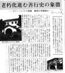 タウンニュース2002.08.09.jpg