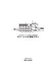 gh_h18_report_hyoshi.jpg